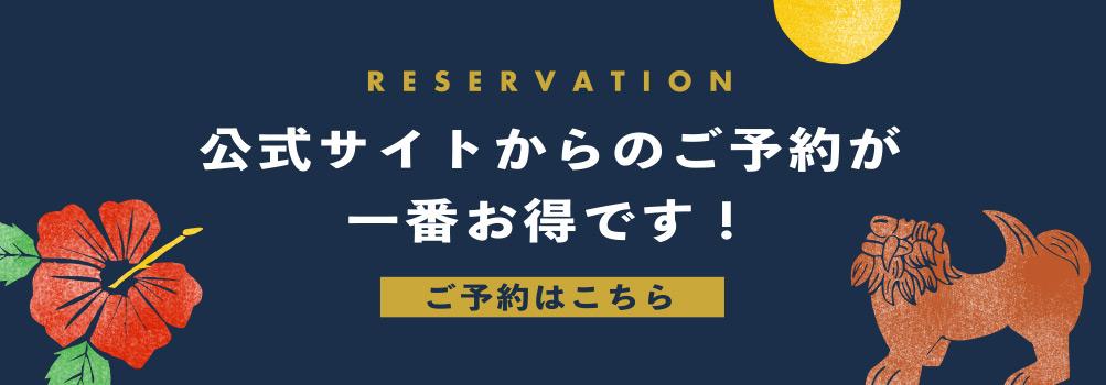 公式サイトからのご予約がお得!